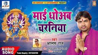 #Alam_Raj Superhit Bhakti Geet _ माई धोअब चरनिया _ Maai Dhoab Charniya _ Bhojpuri New Devigeet 2018