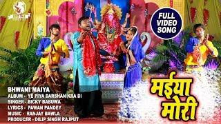 Superhit Devigeet - मईया मोरी - Maiya Mori - Bicky Babuwa - Bhojpuri New Devigeet 2018