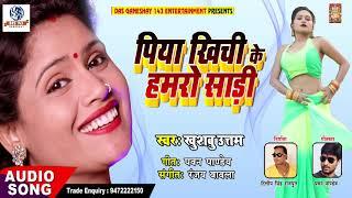 #Khushboo_Uttam Supehit Song  पिया खिची के हमरो साड़ी  Piya Khichi Ke Hamro Sari    Bhojpuri New Song
