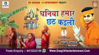सुपरहिट छठ गीत 2018 - Dhaniya Hamar Chhath Kaili - Superhit Chhath Geet - New Bhojpuri Song 2018