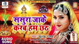 छठ गीत का सबसे हिट गाना 2018 - Sasura Jake Karab Hum Chhath - Bhojpuri Chhath Geet 2018
