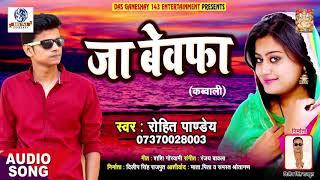 Latest Bhojpuri Sad Song 2018 ¦¦ जा बेवफा ¦¦ Jaa Bewfa ¦¦ रोहित पाण्डेय ¦¦ Hits Sad  Song