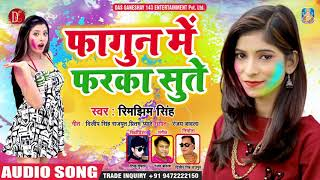 Rimjheem Singh का सुपरहिट होली गीत (2019) - Fagun Me Faraka Sute - Bhojpuri Holi - New Bhojpuri Song