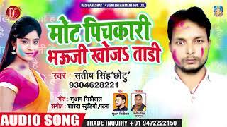 Satish Singh Chhotu का हिट होली सॉन्ग (2019) - Mot Pichkari Fauji Khojatari - Bhojpuri Holi Songs