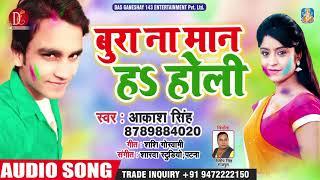 बुरा ना मान हs होली - Aakash Singh - Bura Na Maan Ha Holi - Bhojpuri Holi 2019