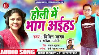 आ गया सबसे हिट होली सॉन्ग (2019) - Holi Me Bhag Aaiha - Vipin Yadav & Sarita Saloni - Holi Songs