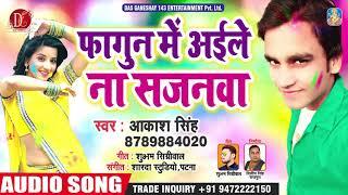 सबसे हिट होली सॉन्ग (2019) - Fagun Me Aaile Na Sajanwa - Aakash Singh - Bhojpuri Holi