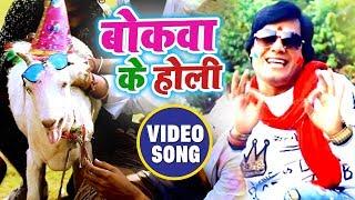 Mohan Rathore 2019 Holi Song   Bokawa Ke Holi   New Superhit Bhojpuri Holi Song 2019