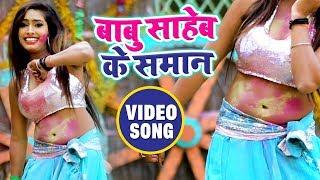 बाबू साहेब के सामान - सबसे हिट भोजपुरी गाना (2019) - Babu Saheb Ke Saman - Bhojpuri Video