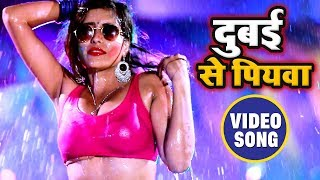 Indu Sonali का मजेदार वीडियो गाना (2019) - दुबई के पियवा - Bhojpuri Video Songs