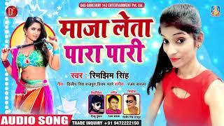 Rimjheem Singh सुपरहिट भोजपुरी लोकगीत (2019) - Maja Leta Para Pari - New Bhojpuri Songs - New Songs