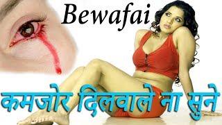 Bollywood Bewfa Song, कमजोर दिलवाले ना सुने, होगा रो-रोकर बुरा हाल, Bewfai Songs
