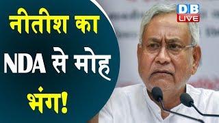 Nitish kumar का NDA से मोह भंग ! NDA छोड़ने का मन बना रहे हैं नीतीश ?#DBLIVE