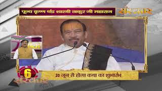 Bhakti Top 10 || 16 May 2019 || Dharm And Adhyatma News ||