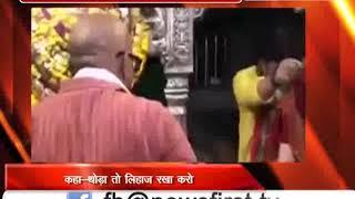 काल भैरव के दर्शन करते वक्त कैमरामैन पर भड़कीं प्रियंका गांधी, कहा- कुछ तो लिहाज करिए