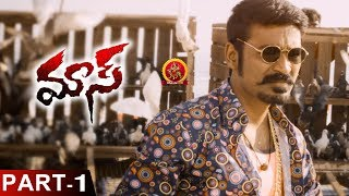 Dhanush Maas (Maari) Movie Part 1 - Latest Full Movies - Dhanush, Kajal