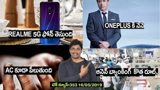 Technews in telugu 353: oneplus ironman, realme x india,redmi note 7s,ola credit card,asus zenfone 6