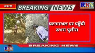 ब्रेकिंग न्यूज:-जांजगीर चाम्पा/डभरा/भेड़ीकोना निवासी ने डूमर के पेड़ पर फांसी लगाकर किया आत्महत्या।