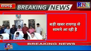 ब्रेकिंग न्यूज:-रायगढ/आईएएस मयंक चतुर्वेदी पर जानलेवा हमला करने वाले खनन माफिया अमृत पटेल गिरफ्तार