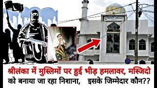 Sri Lanka में मुस्लिमों पर हुई भीड़ हमलावर, मस्जिदो को बनाया जा रहा निशाना, इसके जिम्मेदार कौन??