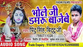 Sawan Special Song - भोले जी डमरू बजाबे - Pintu Singh - Bhojpuri Kanwar Bhajan