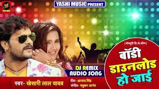 Khesari Lal Yadav का New DJ Remix Song - Body Download Ho Jaai - बॉडी डाउनलोड हो जाई