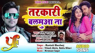 तरकारी बलमुआ ना - Tarkari Balamua Na - Mantosh Bhardwaj - Bhojpuri Song