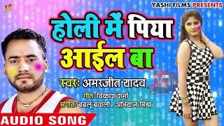 Amarjeet Yadav का NEW सुपरहिट SONG - होली में पिया आइल बा  - Bhojpuri Song