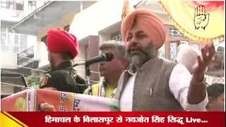 Navjot Singh Sidhu मैं बोला प्रधानमंत्री नरेंद्र मोदी पर जुबानी हमला देखिए क्या है