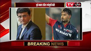India will miss Rishabh Pant in World Cup: Sourav Ganguly