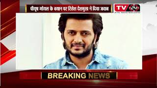 Actor Riteish Deshmukh slams Piyush Goyal for his remarks