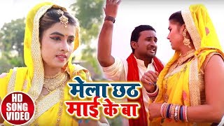 #Bhojpuri #Video #Song - मेला छठ माई के बा - Roshan Lal Yadav - Mela Chhath Maai Ke - Chhath Songs
