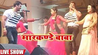 Khesari Lal Yadav और Narmunda Sowami ने किया कॉमेडी डांस  - Markande Baba - Live Stage Show