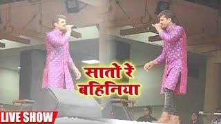 Khesari Lal Yadav का New Live Show - Sato Re Bahiniya  - Live Stage Show 2018