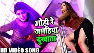 ओही रे जगहिया दुखता - #Video Song - Ohi Re Jagahiya Dukhata - Nisha Dubey - Bhojpuri Songs 2019