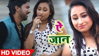 #Bhojpuri #Video Song - ऐ जान - Ae Jaan - Roshan Lal Yadav - Bhojpuri Songs 2019 New song
