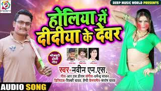 होलिया में दीदीया के देवर - Holiya Me Didiya Ke Devar - Naveen N S - Bhojpuri Holi Songs 2019
