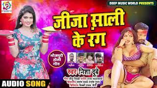 Nisha Dubey का सुपरहिट होली Song - जीजा साली के रंग - Jija Sali Ke Rang - Bhojpuri Holi Song 2019