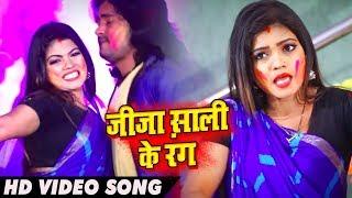 #Video Song - जीजा साली के रंग - Jija Sali Ke Rang - Nisha Dubey - Bhojpuri Holi Songs 2019