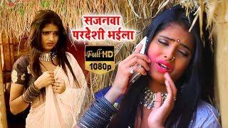 #Bablu Remix का 2019 का सबसे #दर्द भरा Song - सजनवा परदेशी भईला - Bhojpuri Holi Sad Songs