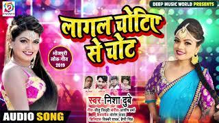 #Nisha Dubey का New #भोजपुरी Song - #लागल चोटिए से चोट - New Bhojpuri Song 2019