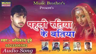 रतिया के बतिया - Ratiya Ke Batiya - Bhojpuri New Song - Singer : Madikant Dubey