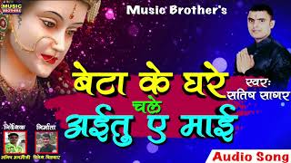 New Bhojpuri Bhakti song 2018    बेटा के घरे चलि अइतु ये माई    Music Brothers