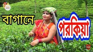 বাগানে পরকিয়া। পরকিয়া প্রেমের গল্প। Bangla natok short film shipon hello bangla