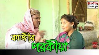 কাজীর পরকীয়া। পরকীয়া প্রেমের গল্প। Bangla natok short film 2019, Shipon Hello Bangla