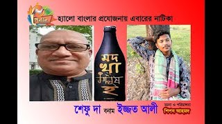Bangla natok মদ খাও মানুষ হও। Sylheti natok Shipon Hello Bangla