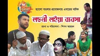 Londoni লন্ডনী লইয়া ব্যবসা। Bangla natok Sylheti Natok Shipon Hello Bangla