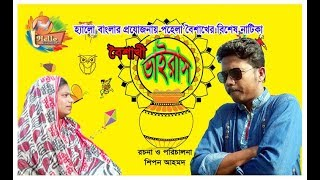 Boishaki Vayras(বৈশাখী ভাইরাস)Sylheti natok short film 2019, Shipon Hello Bangla