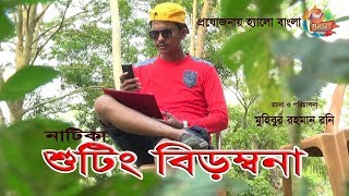 Bangla shortfilm Shuting Birombona ( শুটিং বিড়ম্বনা ) ‍shipon hello bangla
