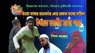 """রমজানের নাটিকা """"ইজ্জত আলীর মাথা গরম"""" (IZZOT ALIR MATA GOROM) sylheti natok shipon hello bangla 2019"""